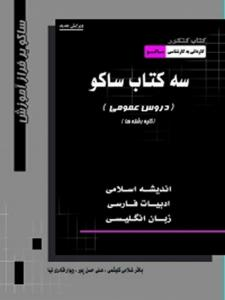 کتاب کنکور سه کتاب ساکو (دروس عمومی) کاردانی به کارشناسی نویسنده باقرغلامی کلیشمی، علی حسن پور و ریوار قادری نیا
